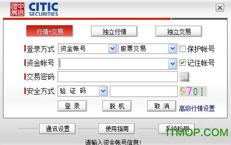中信证券至信新版网上交易系统 v8.77 官方最新版 0