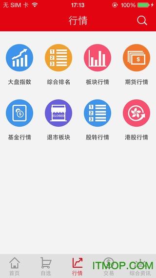 中信证券高端版ios手机版 v5.7.3.7 官网iphone版 0