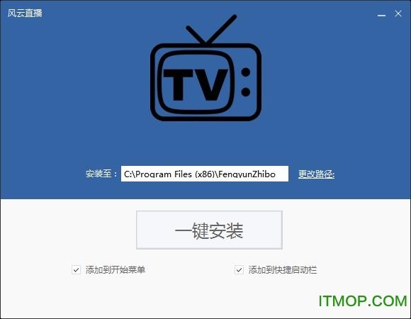 风云直播电脑客户端 v1.5 官方pc版 0