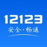 云南交警网互联网平台(违章查询)