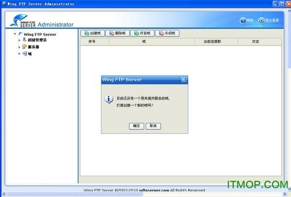 wing ftp server免费版 v6.0.9 中文企业破解版 0