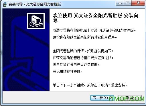光大证券金阳光智胜版 v2.0.32 官方版 0