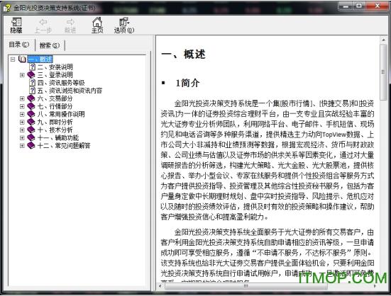 光大证券金阳光智胜版.itmop.com