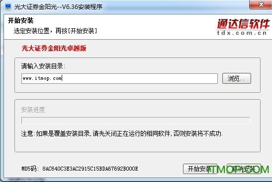 光大证券金阳光卓越版 v7.06 官方版 0