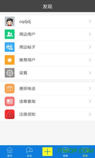 垫江论坛app v1.0.26 安卓版 1