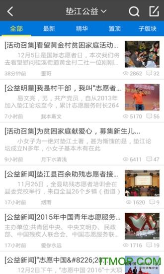 垫江论坛app v1.0.26 安卓版 2