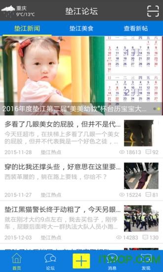 垫江论坛app v1.0.26 安卓版 3