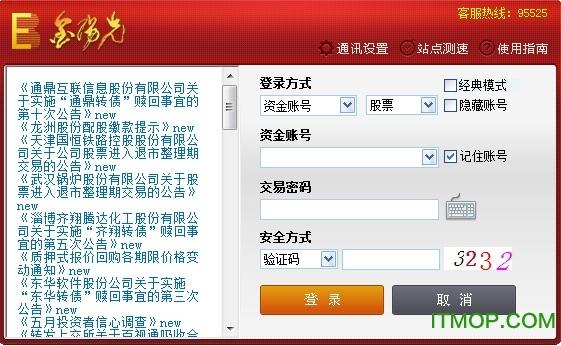 光大证券金阳光独立委托 v19.04.27 官方版 0