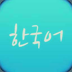 韩剧口语入门