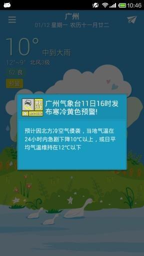 几米天气 v1.1.0 安卓版2