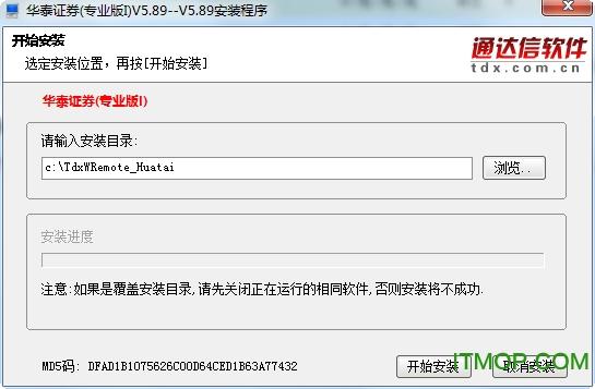 华泰证券网上交易系统专业版Ⅰ v5.89 官方最新版0