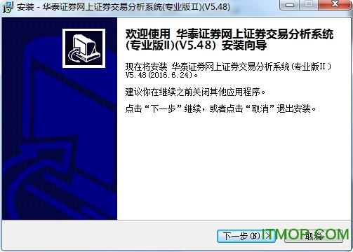 华泰证券网上证券交易系统专业版Ⅱ v5.69 官方最新版 0