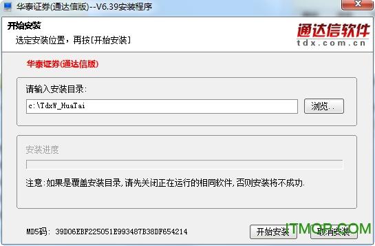 华泰证券通达信版 v7.04 官方最新版 0