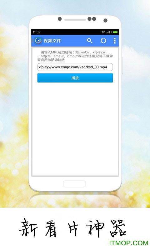 西瓜播放器app