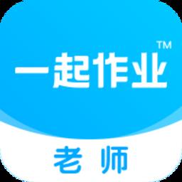 一起作业老师app