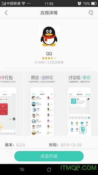 app market v7.5.1 安卓版1