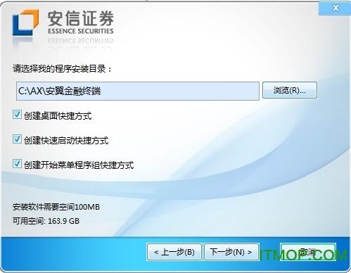 安信安翼软件.itmop.com