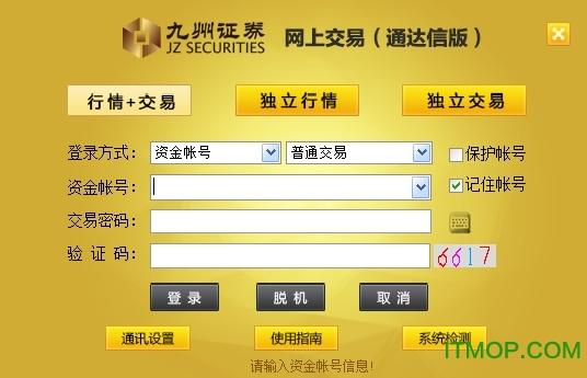 九州证券网上交易通达信 v1.34 官方版 0