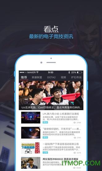 大神电竞ios版 v3.1.8 iphone越狱版 3