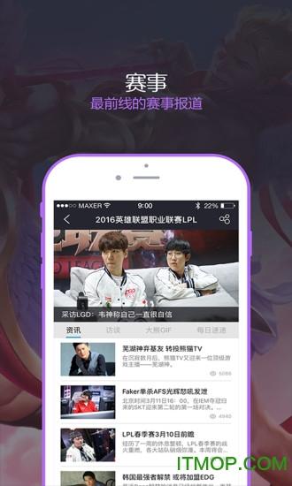 大神电竞ios版 v3.1.8 iphone越狱版 2