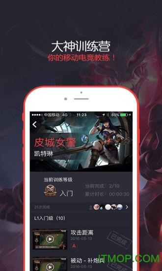 大神电竞ios版 v3.1.8 iphone越狱版 0