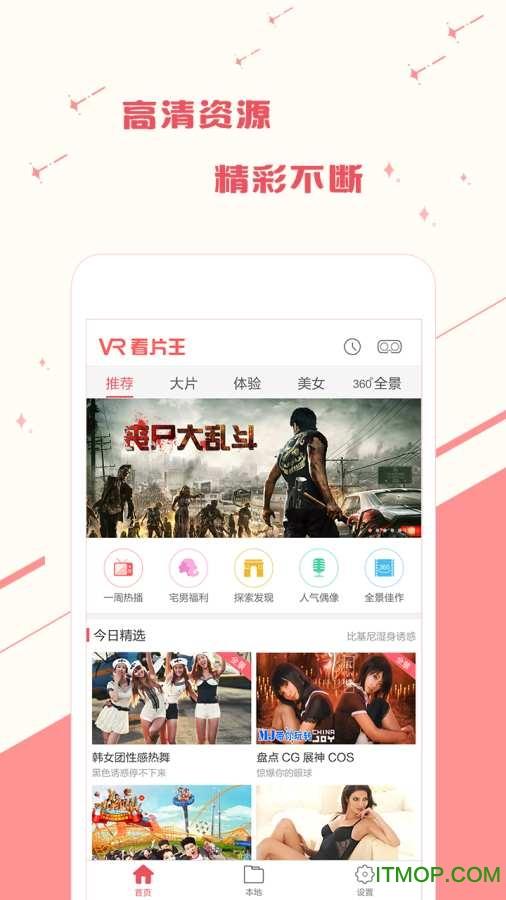vr看片王app v1.0.0 安卓版0