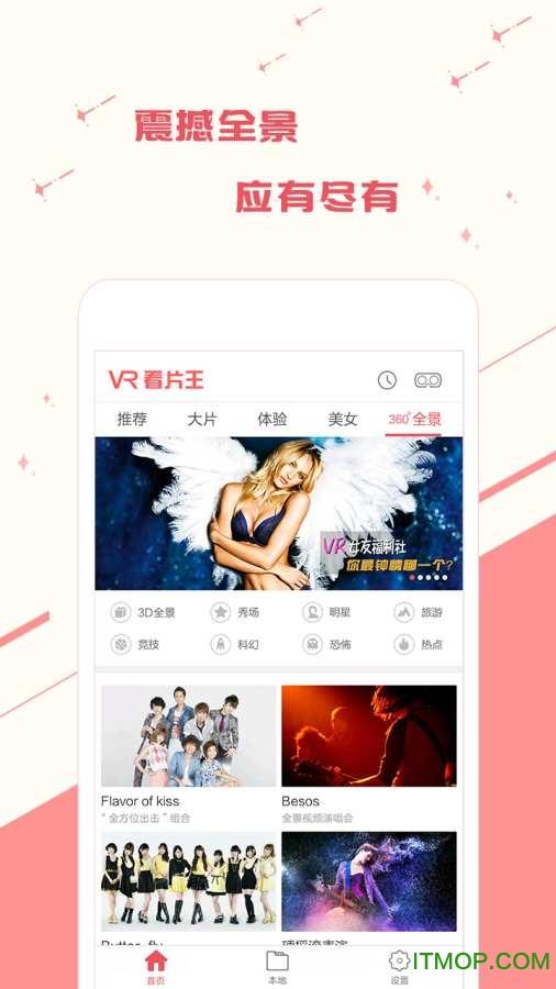 vr看片王app v1.0.0 安卓版1