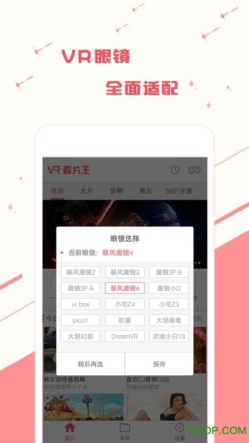 vr看片王app v1.0.0 安卓版2