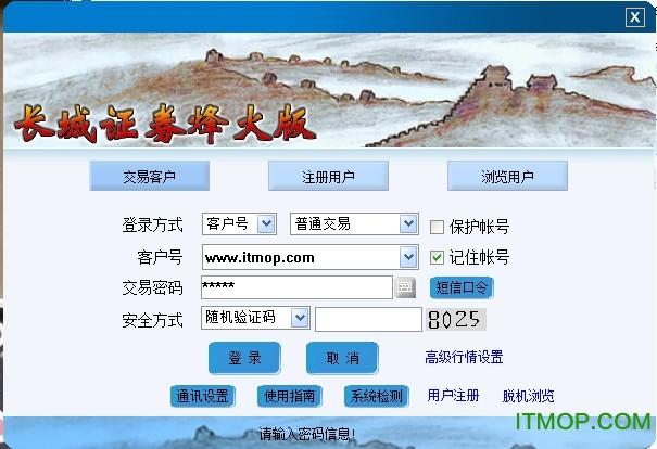 长城证券烽火版 v6.58 官方最新版 0