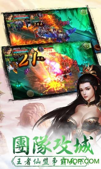 剑雨蜀山正版手游 v7.7.0 安卓版 0
