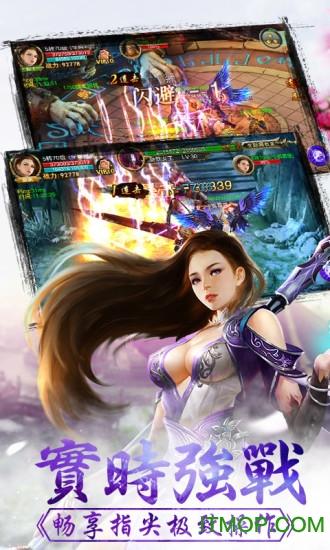 剑雨蜀山正版手游 v1.0.5.1 安卓版1
