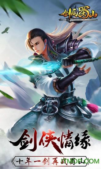 剑雨蜀山正版手游 v7.7.0 安卓版 3