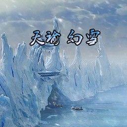 魔兽rpg天谕幻雪1.91一周年感谢祭