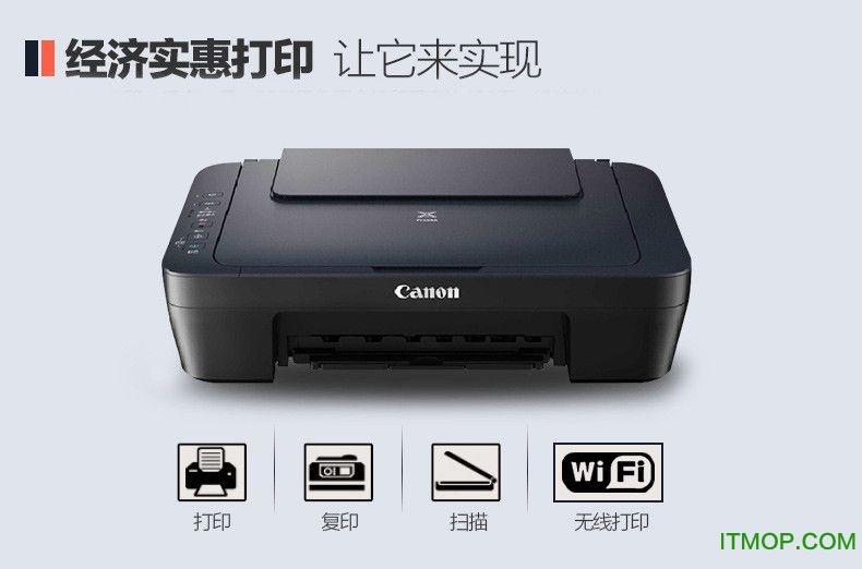 Canon佳能e468一体机驱动 v5.80 官方版 0