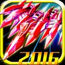 2016雷射战机超级版