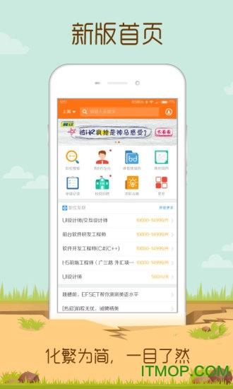51job前程�o�n�O果手�C版 v9.2.1 iphone版 0