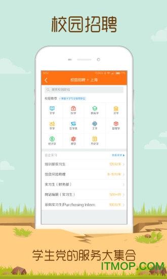 51job前程�o�n�O果手�C版 v9.2.1 iphone版 3