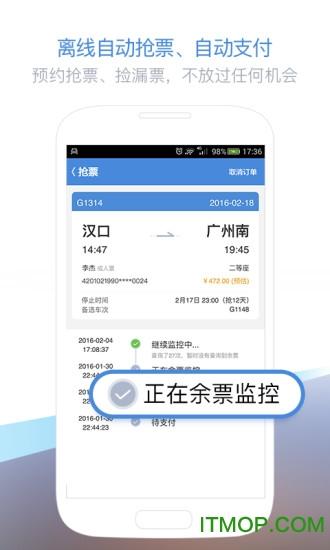 高铁管家手机版 v6.4 官方安卓版 1