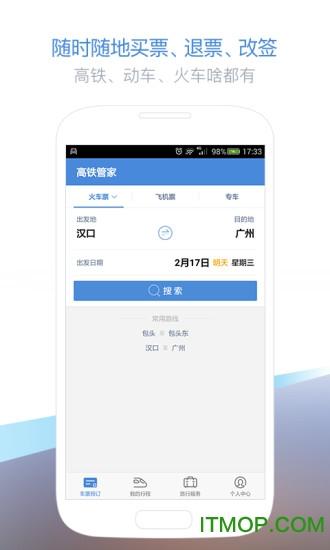 高铁管家手机版 v7.3.3.1 安卓版 0