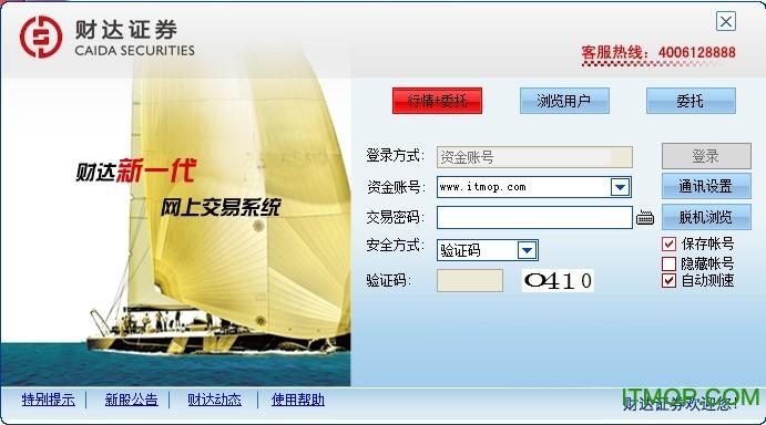 财达证券同花顺统一认证版 v8.50.40.24 官方版 0
