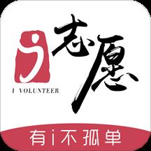 i志愿官网登录平台