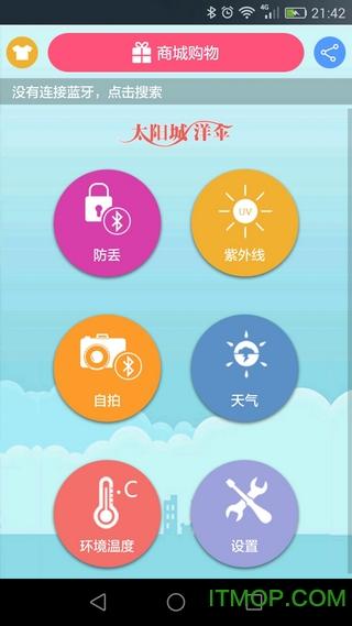 智能伞 v1.0 安卓版1