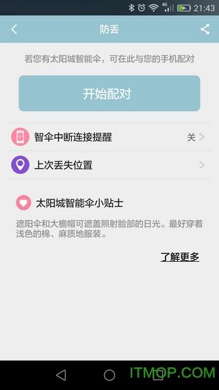 智能伞 v1.0 安卓版2