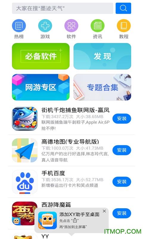 xy助手苹果手机版 v6.3.3 iPhone官方版 1