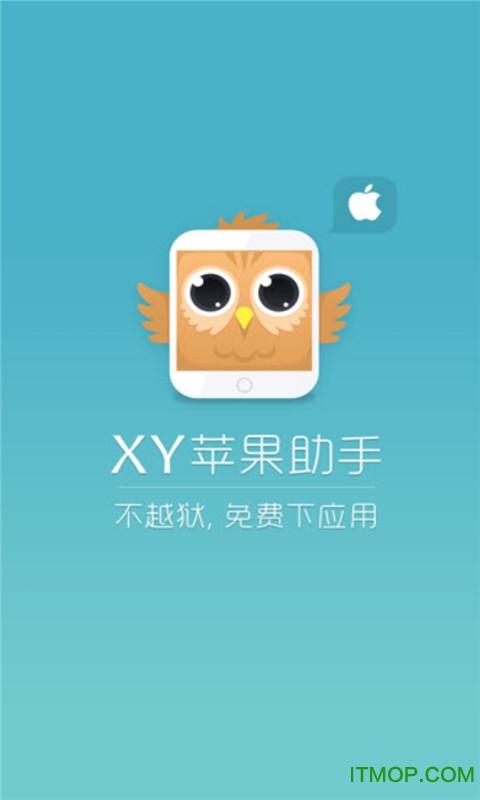 xy助手苹果手机版 v6.3.3 iPhone官方版 2