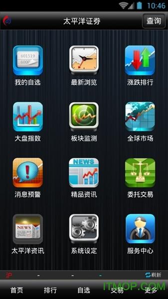 太平洋证券手机版 v1.71 官网安卓版0