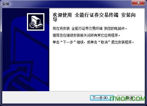 全能行证券交易终端.itmop.com