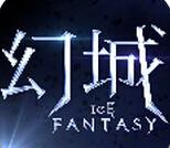 幻城游戏安锋版