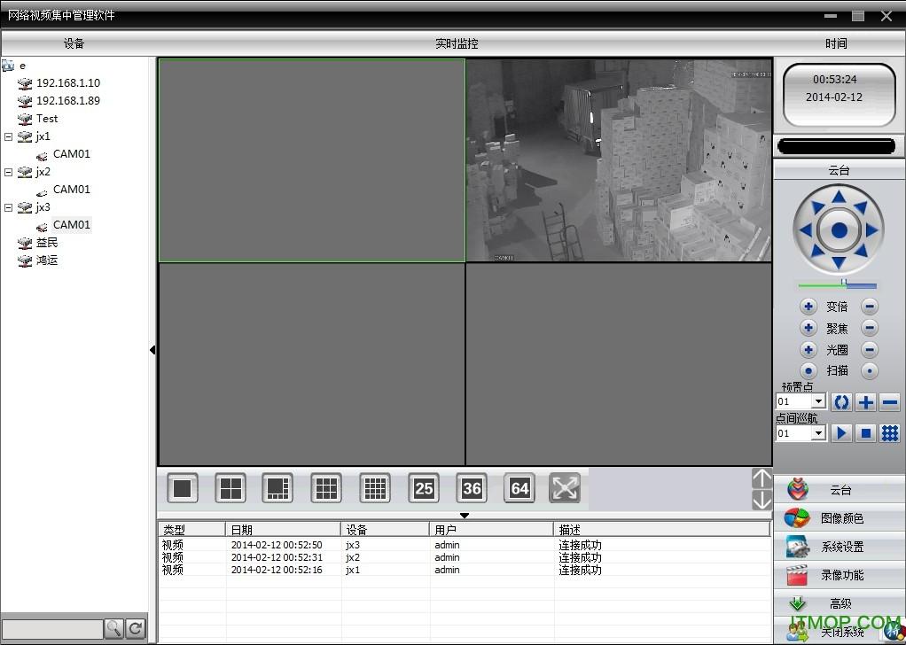 vmeyecloud中文客户端(视频监控软件) v3.0.9.11 官方免费版 0