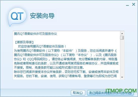QT语音(QTalk) v4.6.22.17784 官方最新版 0